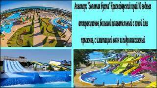 Где отдохнуть с детьми  в России. Недорогой отдых с детьми в России. Часть 1.