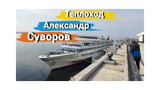 Теплоход Александр Суворов