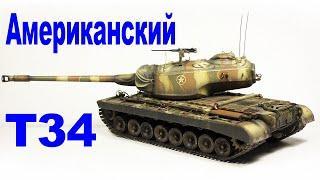 Самый БОЛЬШОЙ и ПРОВАЛЬНЫЙ танк в мире! Экспериментальный тяжёлый танк США - Т34