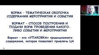Лекция «Актуальные форматы организации событий и мероприятий»