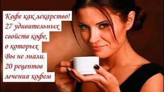 Кофе как лекарство  27 удивительных свойств кофе о которых Вы не знали  20 рецептов лечения кофем