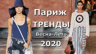 Париж тренды и модные тенденции весна-лето 2020 Мой обзор