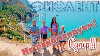 Крым. Фиолент-лучший пляж!!! Но Почему мы НЕ рекомендуем его?! Август 2018.