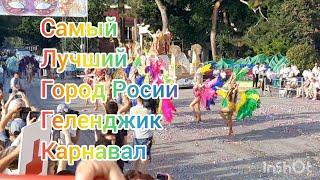 Геленджик Карнавал лучший праздник лета. 2020