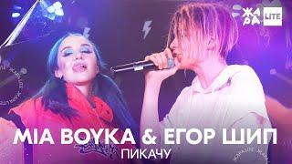 MIA BOYKA, Егор Шип - Пикачу /// ЖАРА LITE