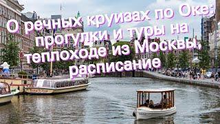 О речных круизах по Оке: прогулки и туры на теплоходе из Москвы, расписание