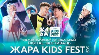 ЖАРА Kids Fest 2021 /// полная версия