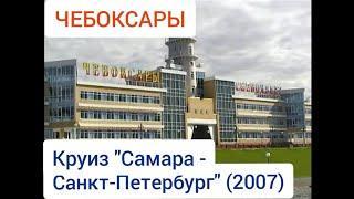 """Чебоксары. Круиз """"Самара - Санкт-Петербург"""" (2007)"""