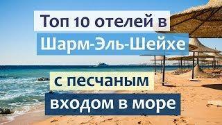 Лучшие отели Шарм-Эль-Шейха с песчаным входом в море (ТОП 10).