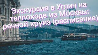 Экскурсия в Углич на теплоходе из Москвы: речной круиз (расписание)