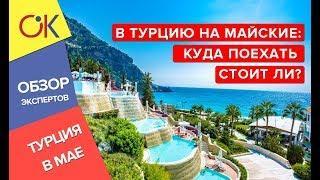 Отдых в Турции 2019: в каких отелях лучше в мае?