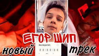 Егор Шип новый трек