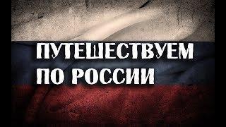 Города России/Путешествие/Туризм