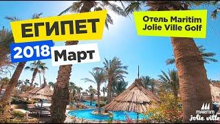 Египет в МАРТЕ 2018 ! + 30, отель Maritim Jolie Ville Golf