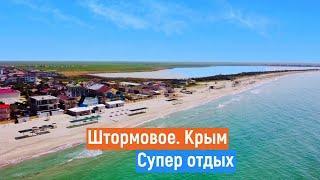 Штормовое Крым.Что ТВОРИТСЯ на пляже и в посёлке. Большой выпуск.