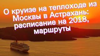 О круизе на теплоходе из Москвы в Астрахань: расписание на 2018, маршруты