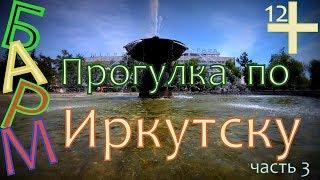 Прогулка по Иркутску.