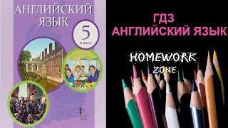 Учебник Английский язык 5 класс Комарова. Unit 7. Урок 40