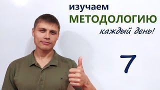 ИМКД 7: Кладезь методологии | Вячеслав Вознесенский