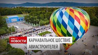 Komcity News — Карнавальное шествие авиастроителей, 24 августа 2019