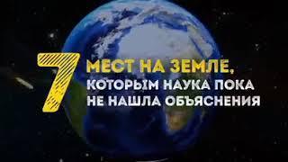 7 мест на Земле которым наука пока не нашла объяснений!