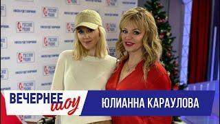 Юлианна Караулова в «Вечернем шоу» на «Русском Радио»