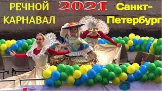 Карнавал прогулочных катеров по рекам и каналам открыл сезон в Санкт-Петербурге