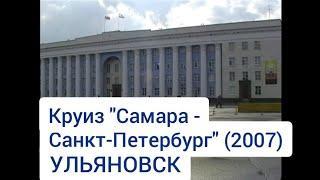 "Ульяновск. Круиз ""Самара - Санкт-Петербург"" (2007). Ulyanovsk. Cruise ""Samara - St. Petersburg""."