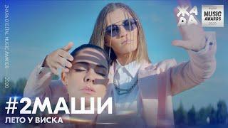 #2Маши - Лето у виска /// ЖАРА DIGITAL MUSIC AWARDS 2020