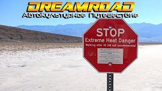 Путешествие начинается! Уиллоу-Спрингс, Долина Смерти, Зона 51, Лас-Вегас. DreamRoad США 9 [4K]