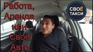 Работа, аренда или своё авто - что лучше для работы в такси?