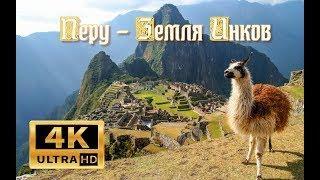 Релакс Видео 4К: Перу - Земля Инков #johnny kirillov