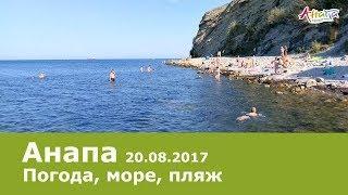 Анапа. Погода 20.08.2017 пляж Тургеневский температура воды Высокий берег