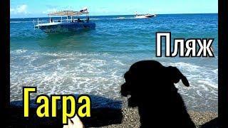 Гагра. Пляж, Море, Кафе, Цены.  Август 2018  Абхазия.
