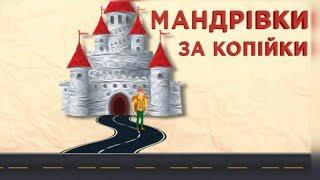 Дешево и сердито: бюджетный отдых в Украине – Прорвемось! 28.01.2019