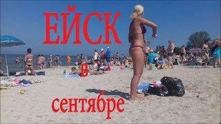 Азовское море в сентябре, Ейск центральный пляж