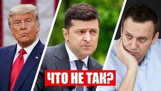 Навальный, Зеленский, Трамп ОШИБАЮТСЯ!?