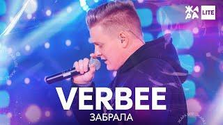 VERBEE - Забрала /// ЖАРА LITE
