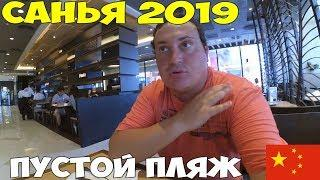 О. Хайнань 2019  пляж Санья бэй где все люди, европейская улица, barry boutique 5* шведский стол