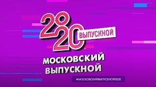 МОСКОВСКИЙ ВЫПУСКНОЙ 2020 // Полная версия
