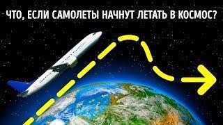 Что произойдет, если самолет почти достигнет космоса