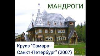 "Мандроги. Круиз ""Самара - Санкт-Петербург"" (2007). Mandrogi. Cruise ""Samara - St. Petersburg""."