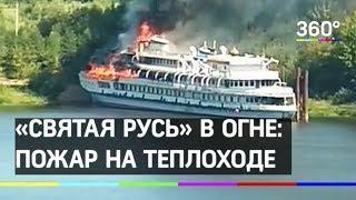 «Святая Русь» в огне: в затоне загорелся теплоход