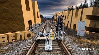 На велодрезине мимо ЛАЭС-2. Ж/д Калище - Котлы.