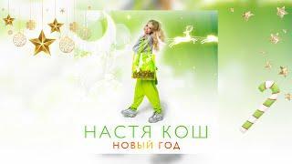 Настя Кош - Новый Год (Учим слова, девочки:) текст