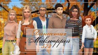 The Sims 4 : Династия Макмюррей #572 Семейные разногласия