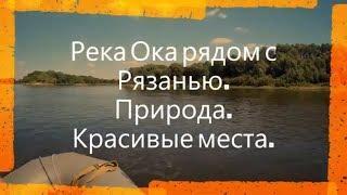 Река Ока рядом с Рязанью 2019. Природа. Красивые места.