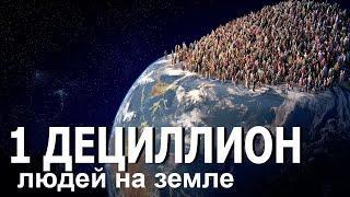 Что если бы на Земле проживало Один дециллион человек