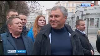 Вячеслав Володин потребовал задуматься о новом подходе к застройке Саратова