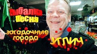 Загадочные города и рыбалка рядом Золотое кольцо России Волга Углич Песня